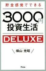 貯金感覚でできる3000円投資生活デラックス(単行本)