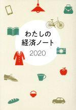 わたしの経済ノート(2020)(単行本)