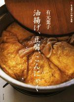 有元葉子 油揚げ、豆腐、こんにゃく有元葉子の和の食材