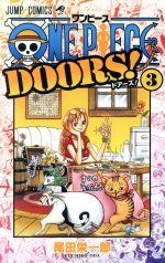 ONE PIECE DOORS!(3)(ジャンプC)(少年コミック)