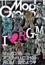 Model Graphix(月刊誌)(Number420 2019年11月号)(雑誌)