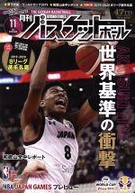 月刊バスケットボール(月刊誌)(2019年11月号)(雑誌)