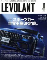 LE VOLANT(月刊誌)(11 November 2019 Volme.43 Number.512)(雑誌)