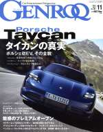 GENROQ(月刊誌)(No.405 2019年11月号)(雑誌)