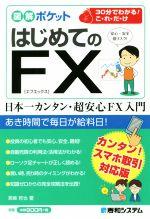 はじめてのFX 30分でわかる!こ・れ・だ・け(図解ポケット)(単行本)