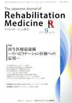 The Japanese Journal of Rehabilitation Medicine リハビリーテーション医学(月刊誌)(2019.9 vol.56)(雑誌)
