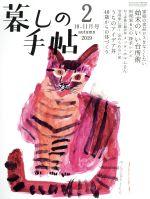 暮しの手帖(隔月刊誌)(2 2019 autumn 10‐11月号)(雑誌)