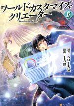 ワールド・カスタマイズ・クリエーター(6)(アルファポリスC)(大人コミック)