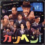 映画『カツベン!』オフィシャル・アルバム(通常)(CDA)