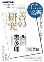 100分de名著 善の研究 西田幾多郎 「3行」分かれば人生が変わる 人は誰もが生かされている(NHKテキスト)(2019年10月)(単行本)