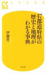 47都道府県の歴史と地理がわかる事典(新書)