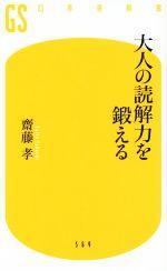 大人の読解力を鍛える(幻冬舎新書)(新書)