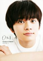 北村匠海写真集 U&I(DVD1枚付)(単行本)
