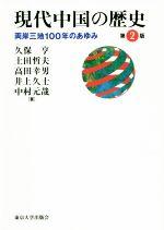現代中国の歴史 第2版両岸三地100年のあゆみ