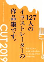 CUT(2019)ART BOOK OF SELECTED ILLUSTRATION