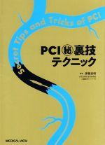 PCI裏技テクニック(単行本)