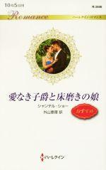 愛なき子爵と床磨きの娘(ハーレクイン・ロマンス)(新書)