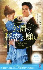 公爵の秘密の願い(ハーレクイン・ヒストリカル・スペシャル)(新書)