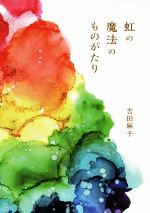 虹の魔法のものがたり(単行本)
