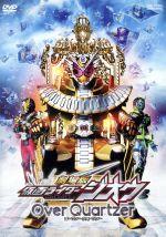 劇場版 仮面ライダージオウ Over Quartzer(通常)(DVD)