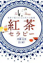 紅茶セラピー 世界で愛される自然の万能薬(単行本)