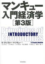 マンキュー入門経済学 第3版 INTRODUCTORY(単行本)