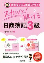 スカッと解ける日商簿記3級 滝澤ななみの講義LIVE!(単行本)