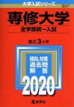 専修大学(全学部統一入試)(大学入試シリーズ307)(2020年版)(単行本)