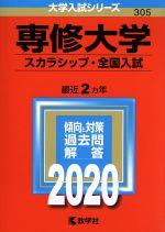 専修大学(スカラシップ・全国入試)(大学入試シリーズ305)(2020年版)(単行本)