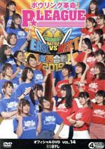 ボウリング革命 P★LEAGUE オフィシャルDVD VOL.14 東西合戦2019(通常)(DVD)