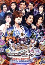 仮面ライダージオウ ファイナルステージ&番組キャストトークショー(Blu-ray Disc)(BLU-RAY DISC)(DVD)