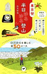 東京発 半日ゆる登山(新書)