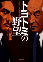 トヨトミの野望 小説・巨大自動車企業(小学館文庫)(文庫)