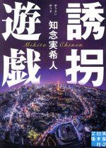 誘拐遊戯(実業之日本社文庫)(文庫)
