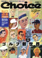 Choice(季刊誌)(NO.232 2019 秋号)(雑誌)