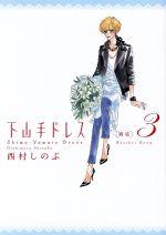 下山手ドレス別室(3)(フィールC)(大人コミック)