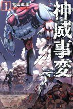 神威事変(1)(マガジンKC)(少年コミック)