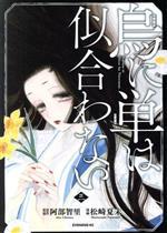 烏に単は似合わない(3)(イブニングKC)(大人コミック)