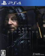 DEATH STRANDING(ゲーム)