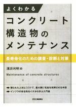 よくわかるコンクリート構造物のメンテナンス 長寿命化のための調査・診断と対策(単行本)