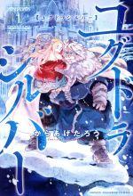 ユグドラシルバー(1)(マガジンKC)(少年コミック)