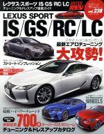 レクサス・スポーツIS/RC/LC(ハイパーレブ*ニューズムック 車種別チューニング&ドレスアップ徹底ガイドシリーズ)(単行本)