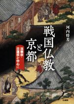 戦国仏教と京都法華宗・日蓮宗を中心に