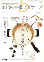 NHK きょうの料理ビギナーズ(月刊誌)(2013.1)(雑誌)