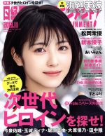 日経エンタテインメント!(月刊誌)(2019.11)(雑誌)