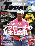 GOLF TODAY(月刊誌)(2019年11月号)(雑誌)