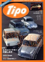 Tipo(月刊誌)(#365 2019年11月号)(雑誌)