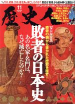 歴史人(月刊誌)(No.107 2019年11月号)(雑誌)