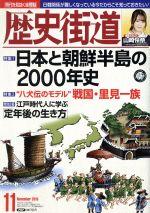 歴史街道(月刊誌)(2019年11月号)(雑誌)