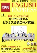 CNN ENGLISH EXPRESS(月刊誌)(2019年11月号)(CD付)(雑誌)